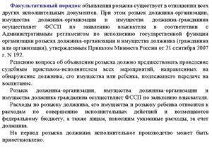 Образец заявления об объявлении должника в розыск