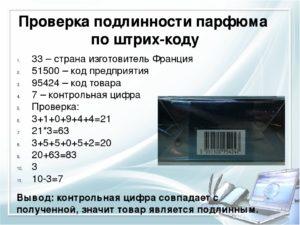 Проверить оригинальность парфюма по штрих коду
