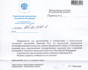 Генеральный прокурор российской федерации адрес для писем