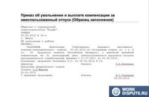 Заявление при увольнении о выплате компенсации за неиспользованный отпуск образец