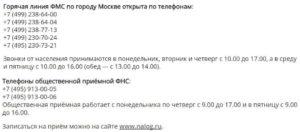 Уфмс по москве официальный сайт телефон горячей линии бесплатный