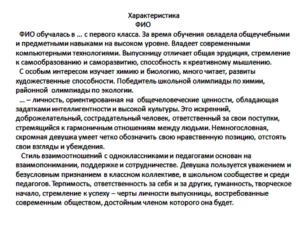 Форма написания характеристики на поступление в военное училище
