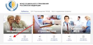 Фсс электронный больничный личный кабинет