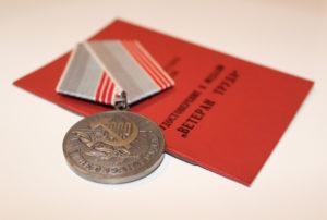 Звание ветеран труда в карелии