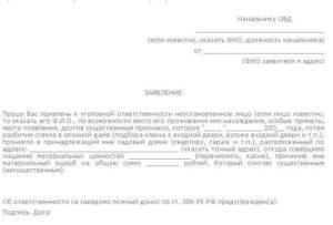 Заявление в полицию о нанесении телесных повреждений образец