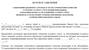 Требование о признании договора заключенным