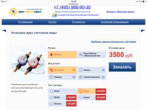 Мосэнергосбыт московская область жалоба