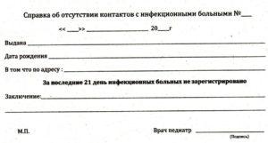 Ф 291 справка об отсутствии контакта с инфекционными больными образец скачать