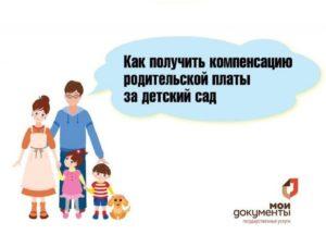 Компенсация за детский сад московская область