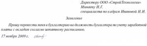 Как пишется заявление о переводе с декретного места на основное