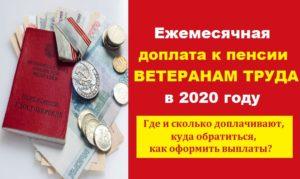 Ветеран труда федерального значения льготы в 2020 году волгоград