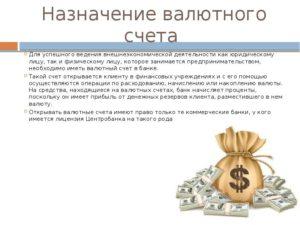 Где лучше открыть валютный счет для физических лиц
