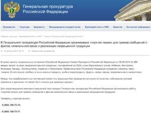 Горячая линия правительства российской федерации