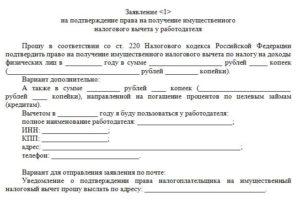 Образец заявления о подтверждении права налогоплательщика