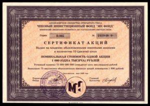 Аоо чековый инвестиционный фонд мн фонд стоимость акций