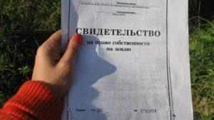 Переоформление земельного участка после смерти владельца документы