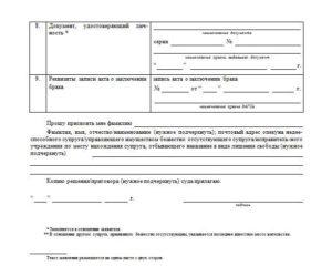 Нужные документы для подачи заявленя в загс набережные челны