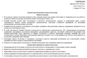 Должностная инструкция заместителя директора централизованной бухгалтерии