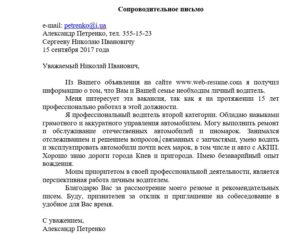Пример сопроводительного письма на вакансию водителя экспедитора образец