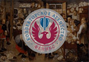 Компания феникс коллекторы