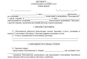 Образец договора о возмездном оказании услуг водителя