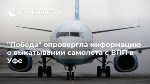 Как узнать об отмене рейса самолета победа