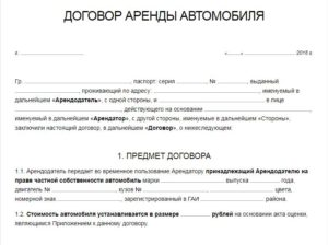 Договор аренды самоходной машины без экипажа образец