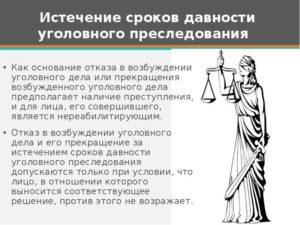 Прекращение уголовного дела за истечением сроков давности
