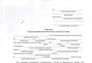 Заявление в суд о внесении изменений исполнительный лист