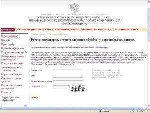 Как найти регистрационный номер записи в реестре