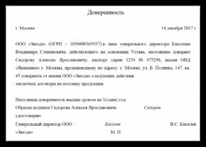 Приказ на кладовщика право подписи в торг 12 образец