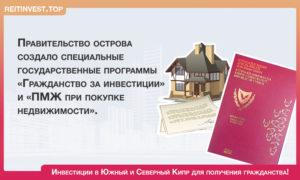 Где легко получить гражданство при покупке недвижимости