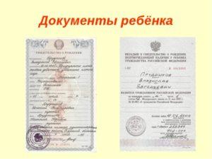 Вкладыш о гражданстве к свидетельству о рождении перевод