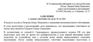 Ходатайство о замене ответчика на третье лицо в гражданском процессе