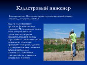 Профессия кадастровый инженер описание профессии