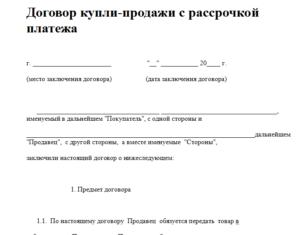 Договор аренды с отсрочкой платежа образец