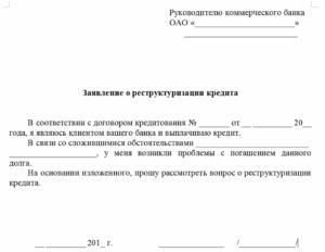 Образец заявления в банк при смене заемщика по кредиту