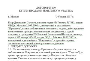 Росреестр договор купли продажи земельного участка образец