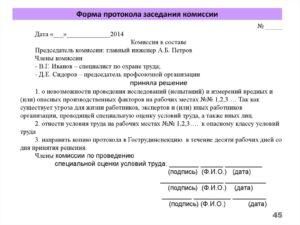 Протокол балансовой комиссии образец