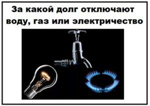 За какой долг могут отключить газ