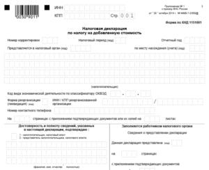 Декларация по ндс при закрытии ип образец
