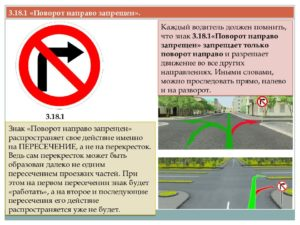 Проезд на запрещающий знак поворота
