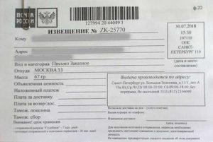 Москва 254 заказное письмо откуда