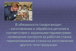 Должностная инструкция токаря фрезеровщика в казахстане
