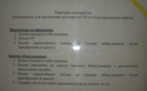 Документы необходимые для замены газового котла в частном доме