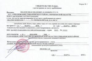 Регистрация оружия по месту временной регистрации