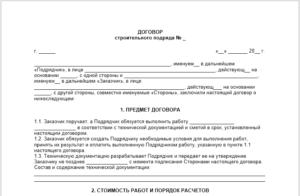 Договор на геодезист на строительной площадке