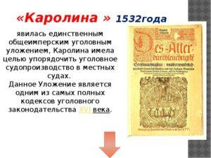 Кодекс каролины читать