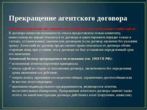Порядок расторжения договора агентского