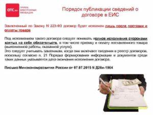 Информация о исполнении договора 223 фз